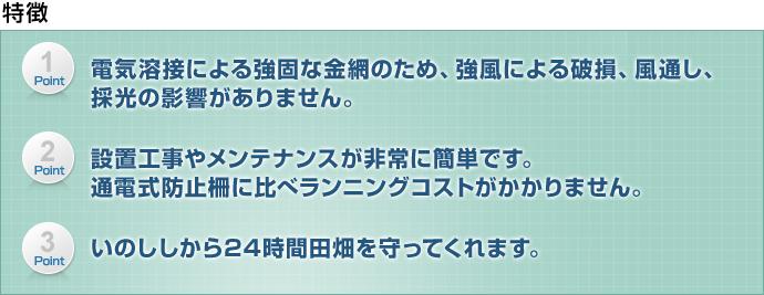 いのしし防止柵(イノシシ・シカ用金網)